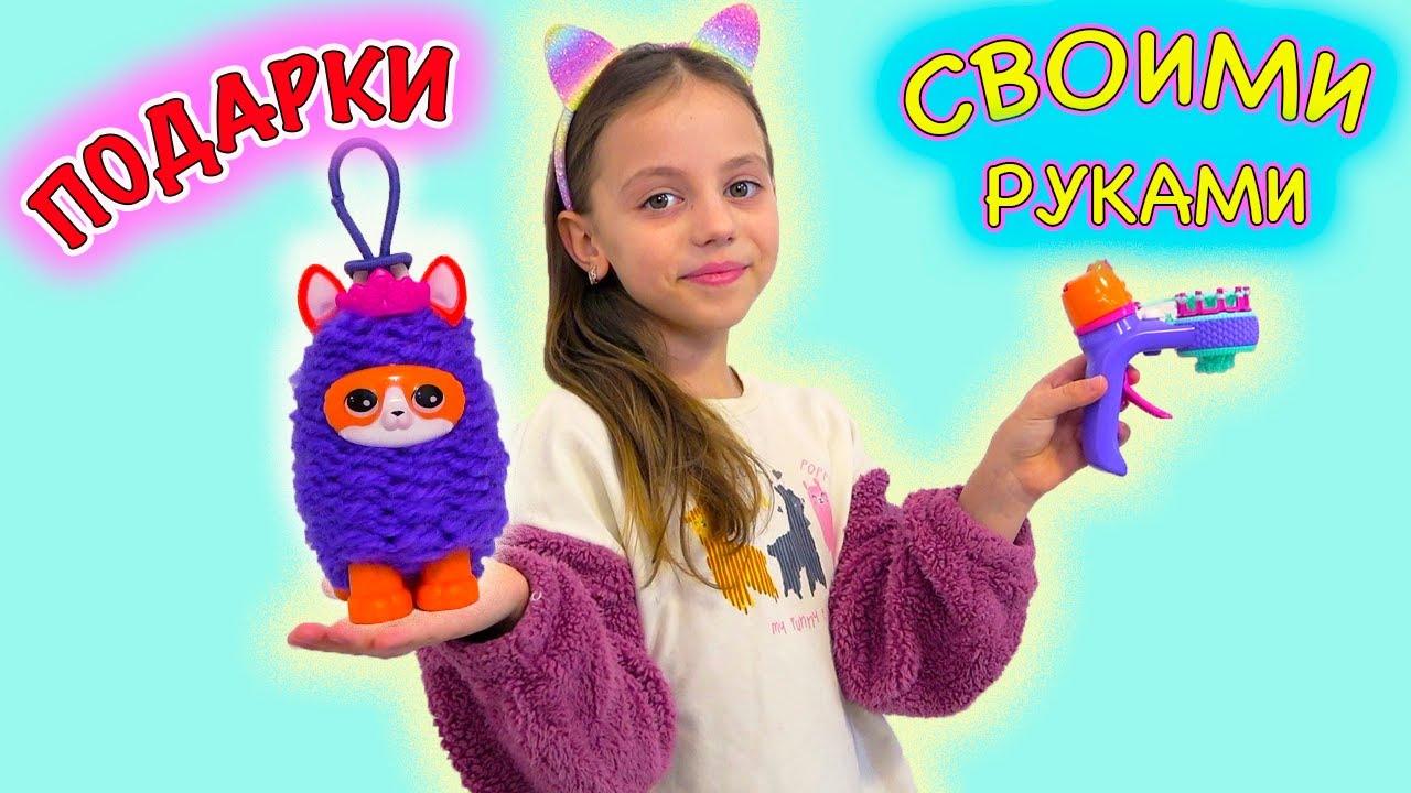 ПОДАРКИ своими руками МОЁ первое ВЯЗАНИЕ крючком My little Nastya