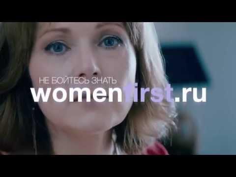 Климакс - Не бойтесь знать - womenfirst.ru