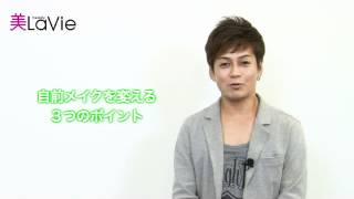ショーや雑誌、CMで女優やモデルのメイクを手掛ける合田和人先生によ...