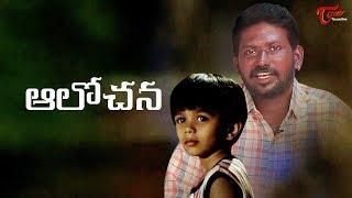 Aalochana | Mahesh Vitta | Latest Telugu Short Film 2018 | by Siva Challapalli | TeluguOne