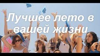 Языковые лагеря EF представляют: Лучшее лето в вашей жизни(Языковые лагеря EF представляют: Лучшее лето в вашей жизни http://www.ef.com/lt/?source=007970,yt EF предлагает языковые путеш..., 2015-03-18T13:05:40.000Z)