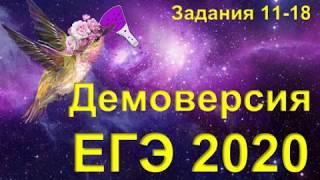 ДЕМО ЕГЭ 2020 химия (задания 11-18)