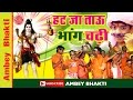 Latest Kawad song 2016    Hat Ja Tau Bhang Chadi    Haridwar # Ambey bhakti