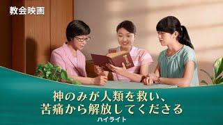キリスト教映画「私の家はどこに」映画クリップ 神のみが人類を救い、苦痛から解放してくださる