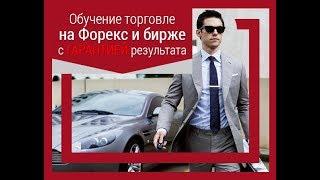 Обучение торговле на Форекс и бирже -  Индивидуальный коучинг 23.04.2018