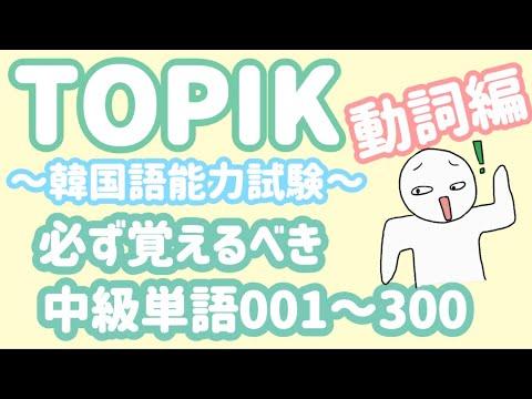 【TOPIK中級】韓国語能力試験に必ず出る単語_動詞300個(001~300)