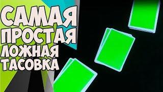 ЛОЖНАЯ ТАСОВКА КАРТ / СОХРАНЯЕМ КАРТЫ / БУДЬ КАК ШУЛЕР)