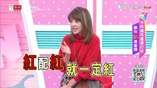 林葉亭分享今年流行的時尚紅穿搭! 女人我最大 20190131 thumbnail