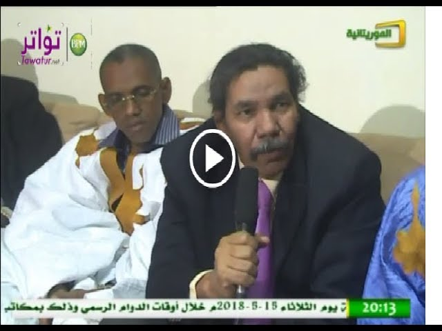 رئيس الحزب الموريتاني للتجديد والوئام ملاي الحسن ولد اجيد يستعرض رؤية حزبه