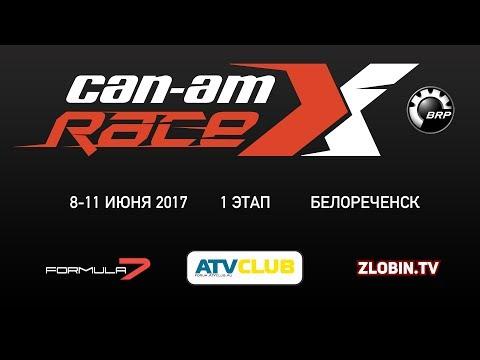Can-Am X Race 2017 - 1 этап