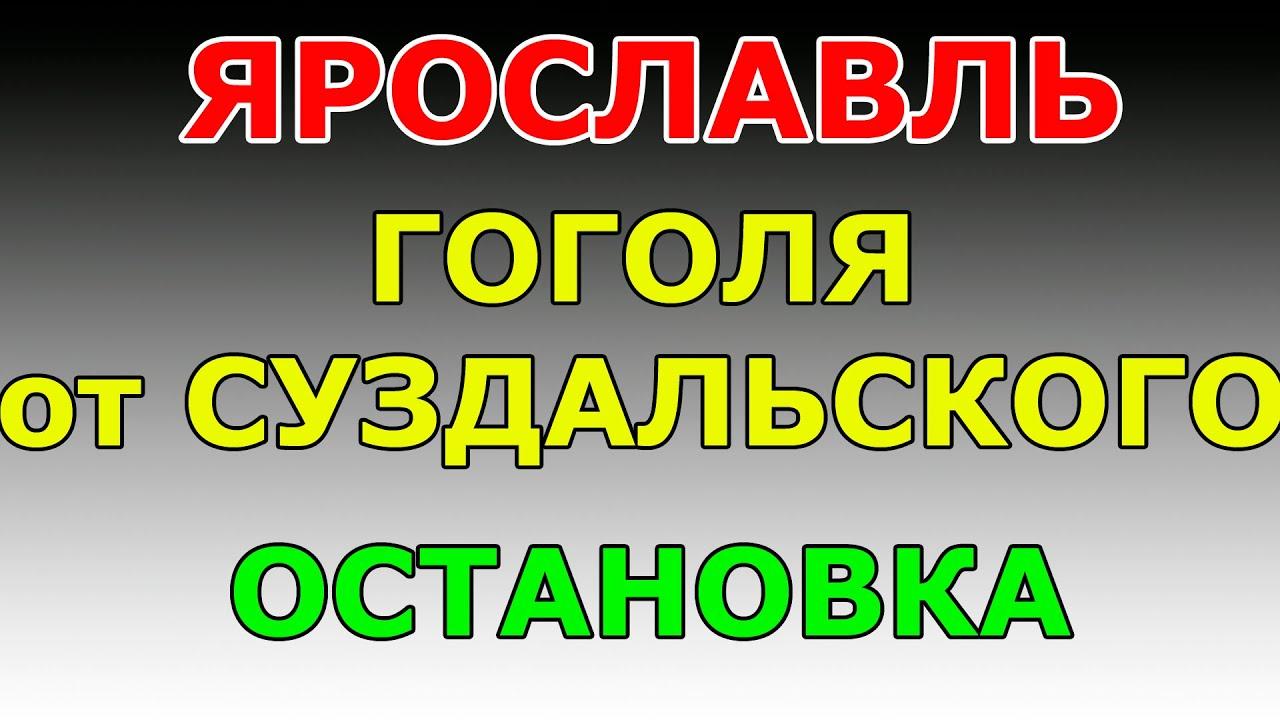 ОСТАНОВКА ул.Гоголя от суздальского шоссе г. Ярославль
