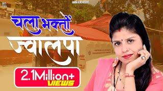 Chala Bhakto Jwalpa - A Garhwali Bhajan - Mamta Thapliyal - Hardik Films