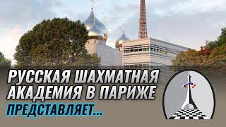 Выводы первого урока Русской Шахматной Академии