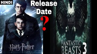 Harry Potter and the Cursed Child and Fantastic Beasts Movies updated / Release date