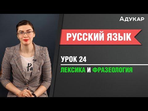 Лексика и фразеология| Русский язык