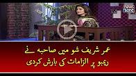 Umar Sharif Show Mein  Sahiba Ney  Rambo Par Ilzamat Ki Barish Kardi !