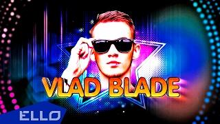 Vlad Blade - Я всё равно тебя найду / ELLO UP^ /