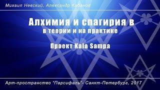 Алхимия и спагирия в теории и на практике(, 2017-05-10T20:20:12.000Z)