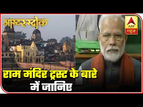 All About Ram Mandir Trust And Its 15 Members | Master Stroke | ABP News