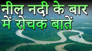 नील नदी के बारे में रोचक बातें   Amazing Facts