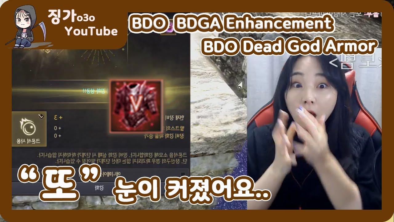 검은사막[BDO][징가ㅇ3ㅇ]-징가의 죽신갑대리강화 [BDO Dead God Armor Enchancement][Eng Subtitles]