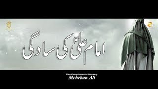 The Simplicity of Imam Ali as by Mehrban Ali