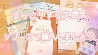 【文房具紹介】最近の購入品♡【おすすめ】