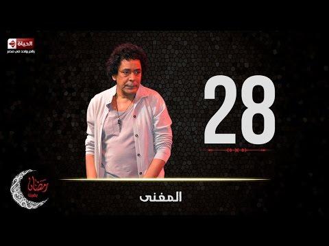 حصريا مسلسل المغني |  الحلقة الثامنة والعشرون (28) كاملة | بطولة الكينج محمد منير