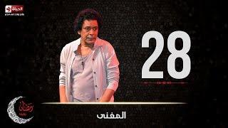 شاهد الحلقة 28 من مسلسل 'المغني'