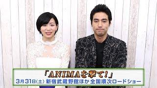 映画「ANIMAを撃て!」3月31日(土)新宿武蔵野館ほか全国順次ロードシ...
