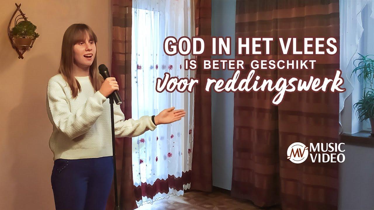 Christelijk lied 'God in het vlees is beter geschikt voor reddingswerk' (Dutch subtitles)