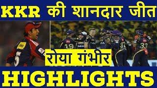KKR win Vs DD By 71 Runs IPL-11 | Kolkata Knight Riders beat Delhi Daredevils by 71 runs Highlights