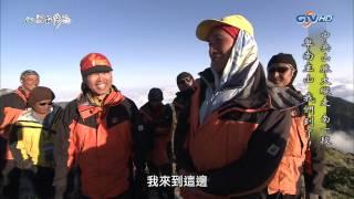 [HD] MIT 台灣誌 #617 中央山脈大縱走 南一段  卑南主山 我們到了!