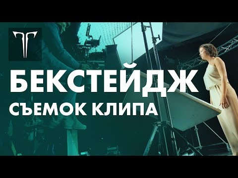 Бекстейдж съемок клипа «Утраченный свет» | LOST ARK в России