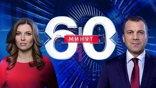 60 минут по горячим следам (вечерний выпуск в 18:50) от 11.12.19