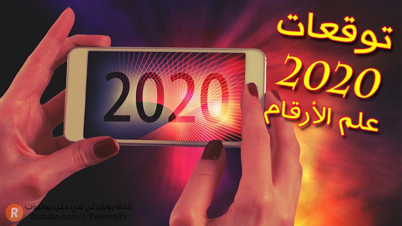 توقعات 2020 بحسب علم الأرقام إليك ما يخبؤه العام القادم من مفاجآت Youtube
