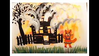 """Как нарисовать пожар.""""Пожар в кошкином доме"""" Видео урок рисования гуашью для детей 5-6 лет."""