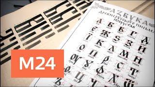 Смотреть видео День славянской письменности отмечают в России - Москва 24 онлайн