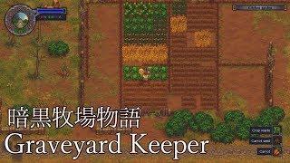 暗黒牧場物語『Graveyard Keeper』ー墓守生活1日目 thumbnail