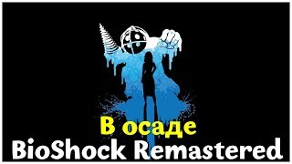 BioShock Remastered серия 13 (OldGamer) 16+