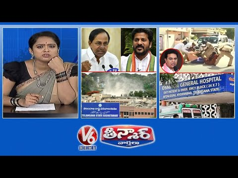 Revanth Reddy On Secretariat Demolition | Unknown Family Stops KTR Convoy | V6 Teenmaar News