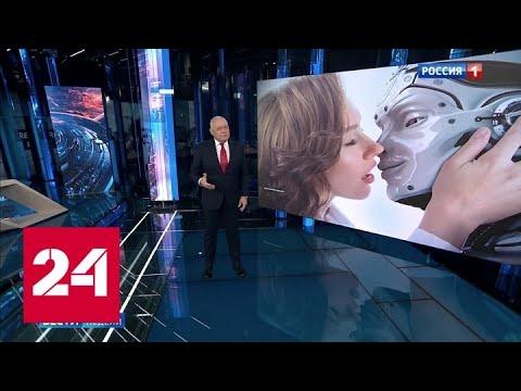 Дмитрий Киселёв рассказал о вторжении роботов - Россия 24