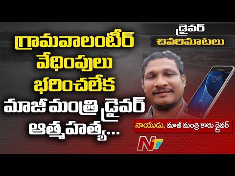 గ్రామ వాలంటీర్ బెదిరిస్తున్నాడని పురుగులమందు తాగిన మాజీ మంత్రి కారు డ్రైవర్   NTV