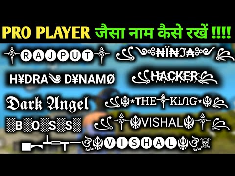 Download Change Stylish Name Like Pro In Pubg Mobile Lite | Symbol and Font Style Name In Pubg Mobile Lite