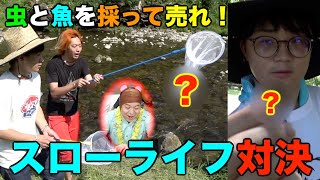 【定価買取】虫や魚を売って儲ける実写版どうぶつの森対決!!!