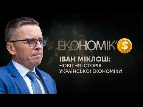 ЕКОНОМІК'$: Іван Міклош