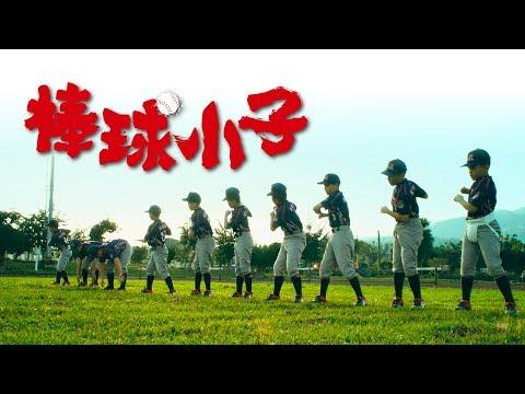 【倆好球︱原聲主題曲30秒精華版︱棒球小子將苦練唱成一首熱血RAP】