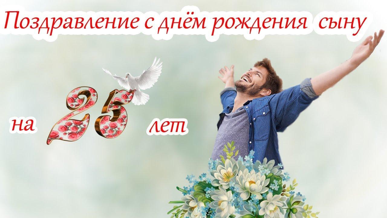 Поздравление в словах с днем рождения сыну на 25 летие