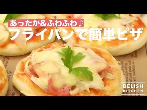 あったか&ふわふわ♪フライパンで簡単ピザ   How To Make Easy Frypan Pizza