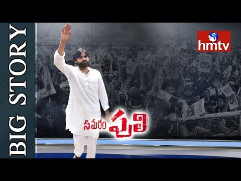 Pawan Kalyan With High Voltage | రియల్ హీరోగా జనంలోకి దూసుకెళ్తాడా? | Big Story | Telugu News |hmtv